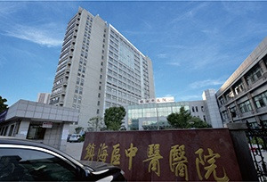 鎮海中醫院